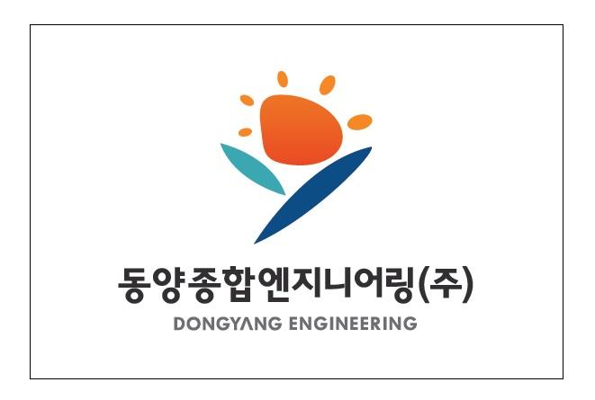 동양종합엔지니어링(주)의 기업로고