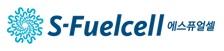 에스에너지의 계열사 에스퓨얼셀(주)의 로고