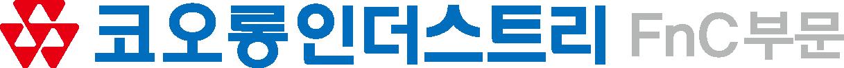 코오롱의 계열사 코오롱인더스트리(주) FnC부문의 로고