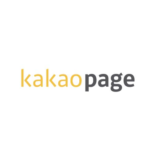 카카오의 계열사 (주)카카오페이지의 로고