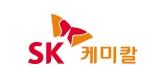 SK의 계열사 에스케이케미칼(주)의 로고