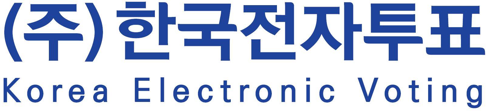 (주)한국전자투표