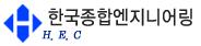 (주)한국종합엔지니어링의 기업로고