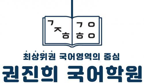 권진희국어학원의 기업로고