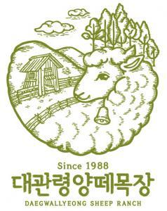농업회사법인 대관령양떼목장(주)
