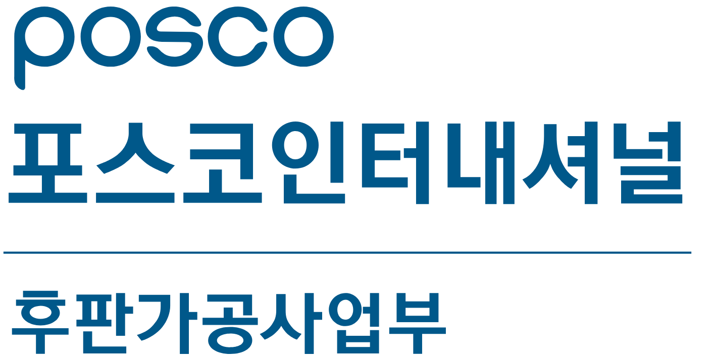 포스코의 계열사 (주)포스코인터내셔널 후판가공사업부의 로고
