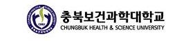 충북보건과학대학교 생활체육연수원의 기업로고