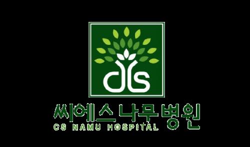 씨에스나무병원