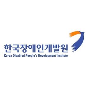 보건복지부의 계열사 (재)한국장애인개발원의 로고