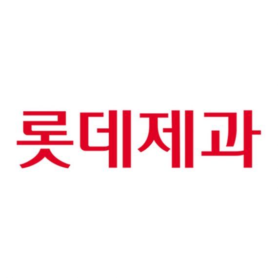 롯데제과(주)
