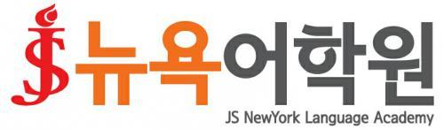 JS뉴욕어학원