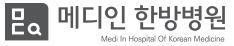 메디인한방병원