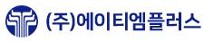 효성의 계열사 (주)에이티엠플러스의 로고