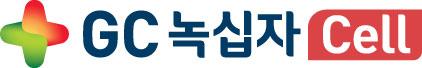 녹십자의 계열사 (주)녹십자셀의 로고