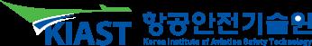 국토교통부의 계열사 항공안전기술원의 로고
