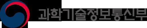 과학기술정보통신부의 계열사 과학기술정보통신부의 로고
