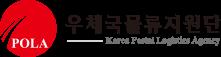 과학기술정보통신부의 계열사 (재)우체국물류지원단의 로고