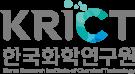 과학기술정보통신부의 계열사 한국화학연구원의 로고