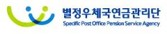과학기술정보통신부의 계열사 별정우체국연금관리단의 로고