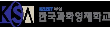 과학기술정보통신부의 계열사 한국과학기술원부설한국과학영재학교의 로고