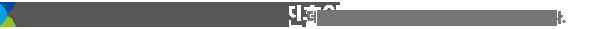 과학기술정보통신부의 계열사 (재)한국데이터산업진흥원의 로고