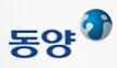 유진의 계열사 (주)동양의 로고