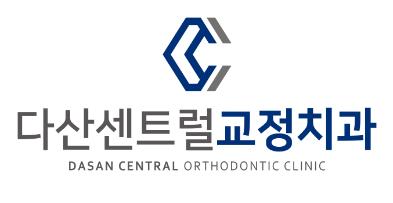 다산센트럴 치과교정과 치과의원