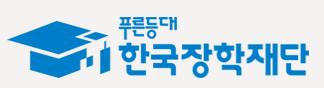 교육부의 계열사 (재)한국장학재단의 로고