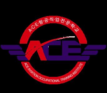 ACE항공직업전문학교(구 인천아세아)