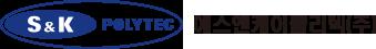 에스엔케이폴리텍의 계열사 에스엔케이폴리텍(주)의 로고
