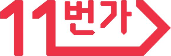 SK의 계열사 십일번가(주)의 로고