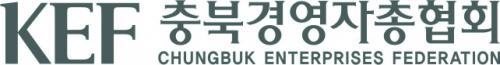 (사)충북경영자총협회