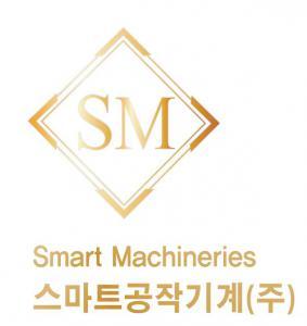 스마트공작기계(주)