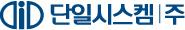 단일시스켐의 계열사 단일시스켐(주)의 로고
