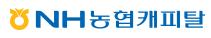 농협의 계열사 엔에이치농협캐피탈(주)의 로고