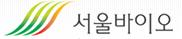 세화전자의 계열사 (주)서울바이오의 로고