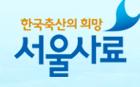 이지바이오의 계열사 (주)한국축산의희망서울사료의 로고
