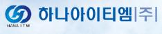 하나아이티엠(주)의 기업로고