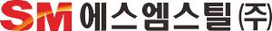 SM의 계열사 에스엠스틸(주)의 로고