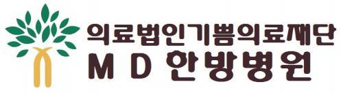 의료법인 기쁨의료재단 엠디한방병원