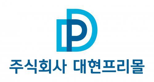 대현프리몰 창원지사