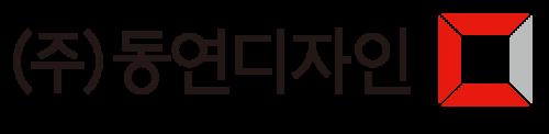 (주)동연디자인 파주공장