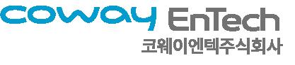웅진의 계열사 코웨이엔텍(주)의 로고