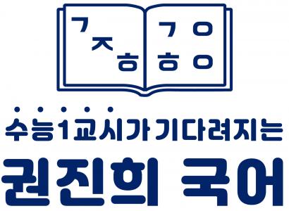 권진희국어학원