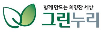 LG의 계열사 (주)그린누리의 로고