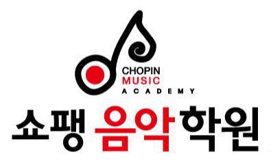 혁신쇼팽음악학원