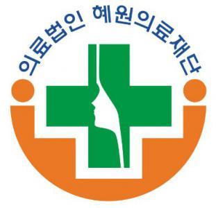 혜원성모병원