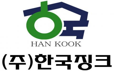 (주)한국징크