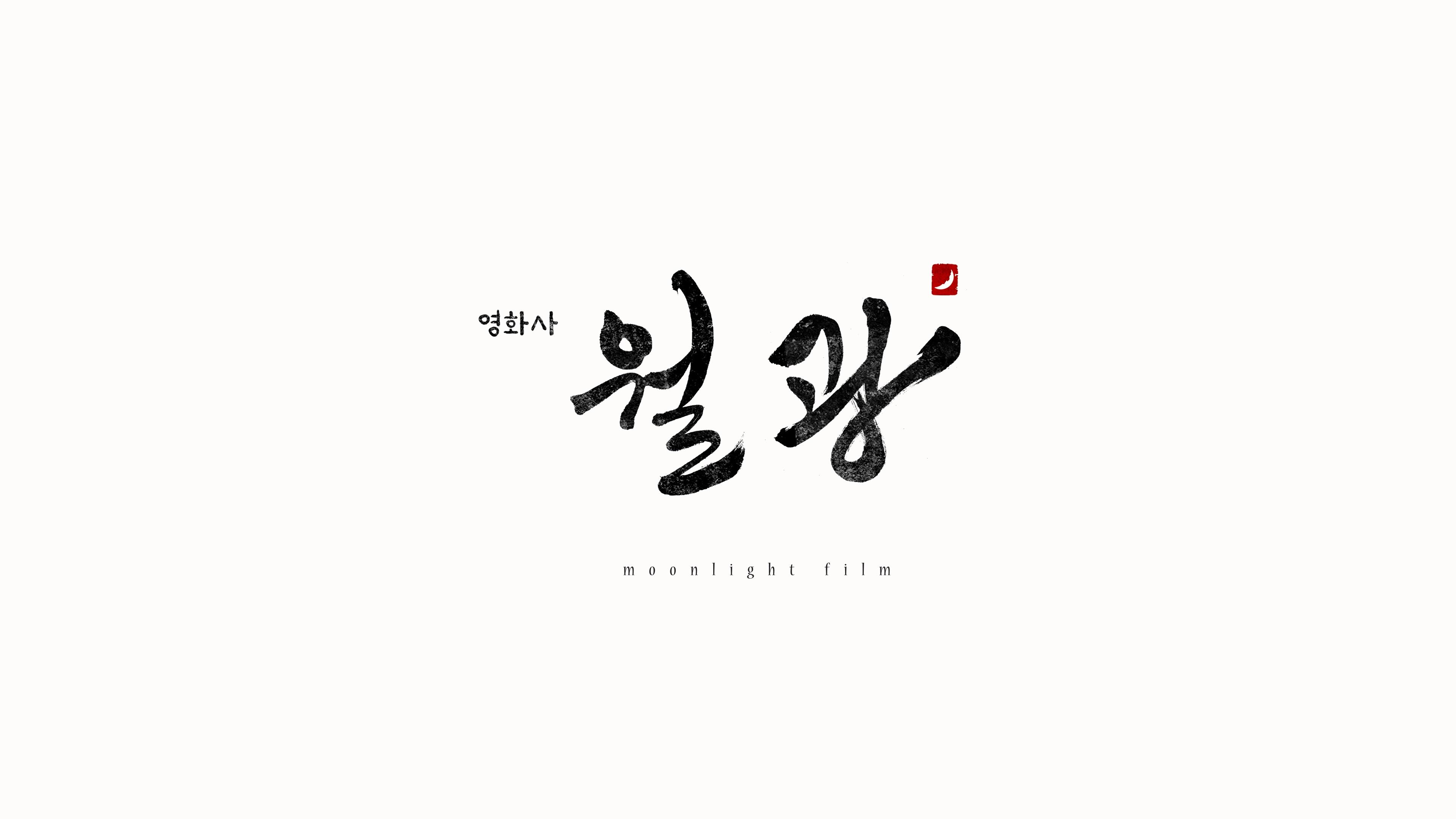 카카오의 계열사 (주)영화사월광의 로고