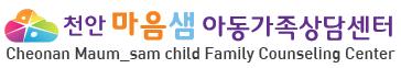 천안 마음샘 아동가족상담센터의 기업로고